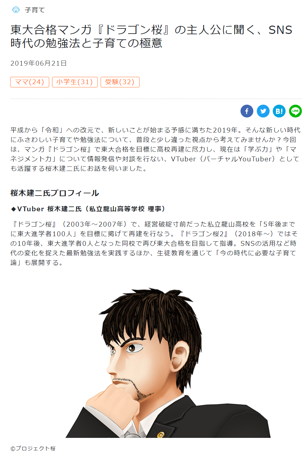article_sodatte001-2
